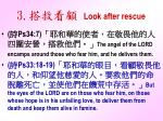 3 look after rescue