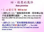 awe promise