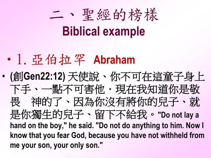 二、聖經的榜樣