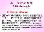 biblical example