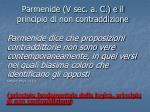parmenide v sec a c e il principio di non contraddizione