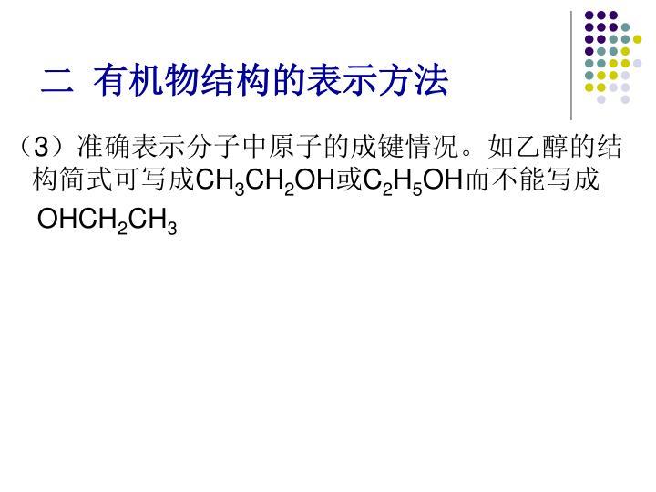 二 有机物结构的表示方法