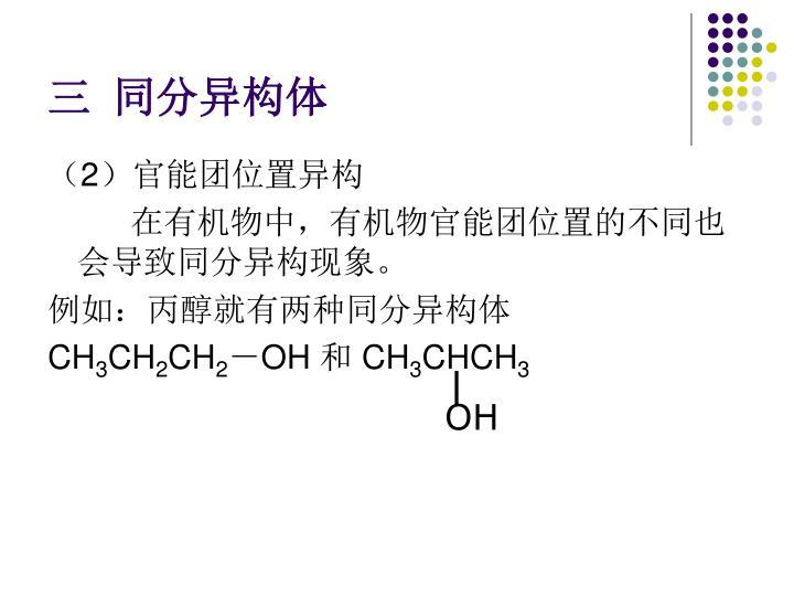 三 同分异构体