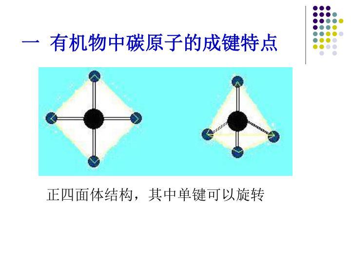 一 有机物中碳原子的成键特点