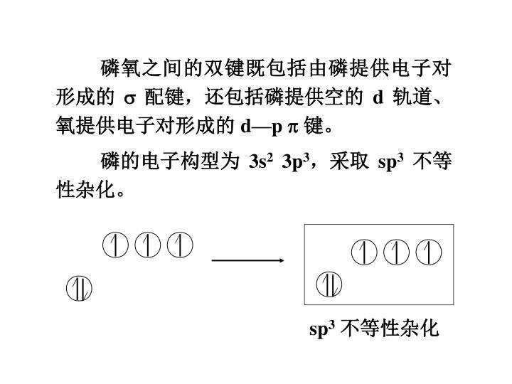 磷氧之间的双键既包括由磷提供电子对形成的