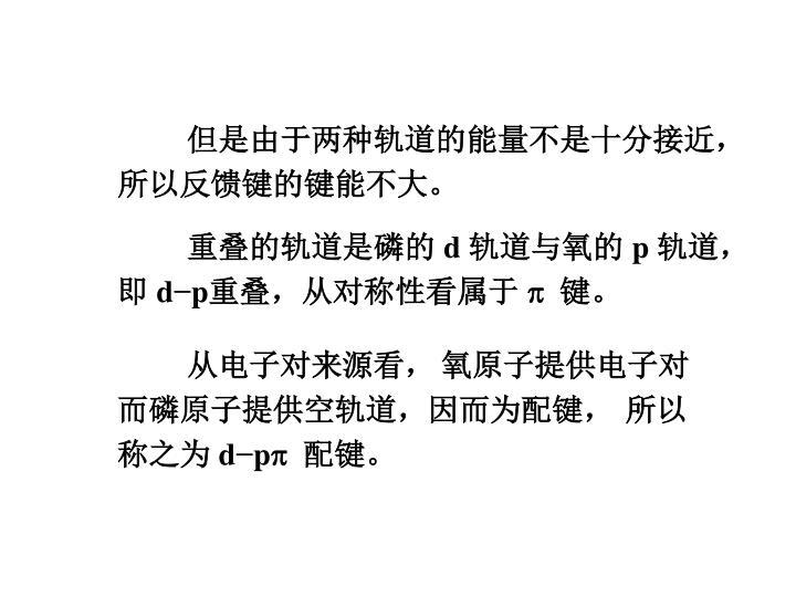 但是由于两种轨道的能量不是十分接近,所以反馈键的键能不大。