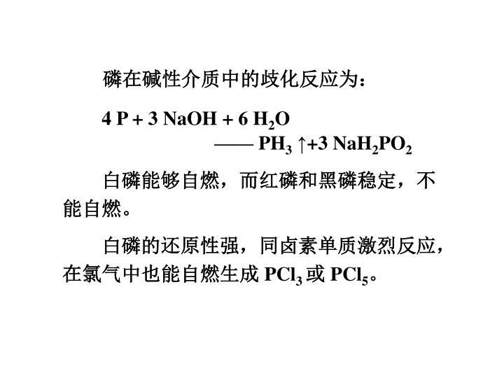 磷在碱性介质中的歧化反应为: