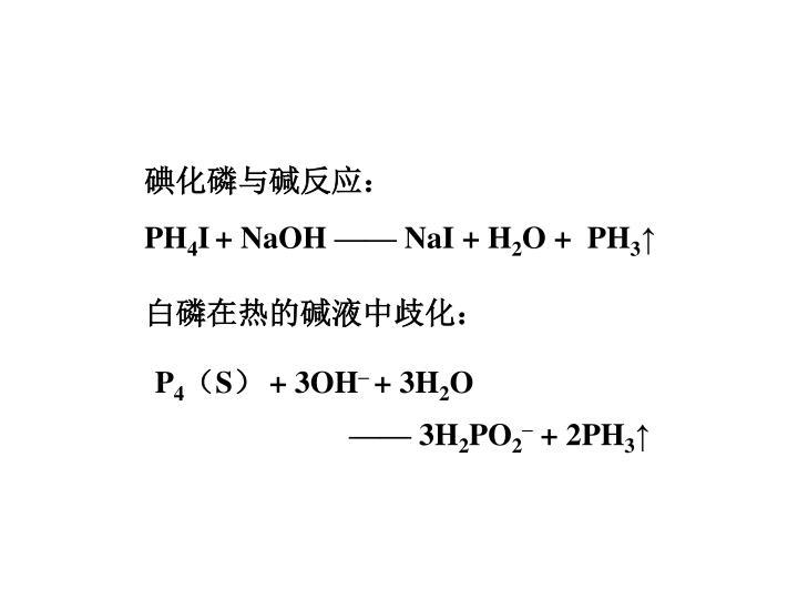 碘化磷与碱反应: