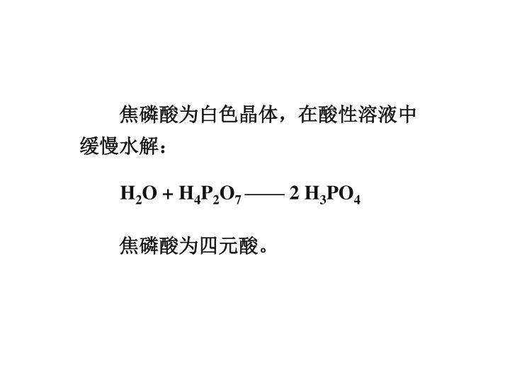 焦磷酸为白色晶体,在酸性溶液中