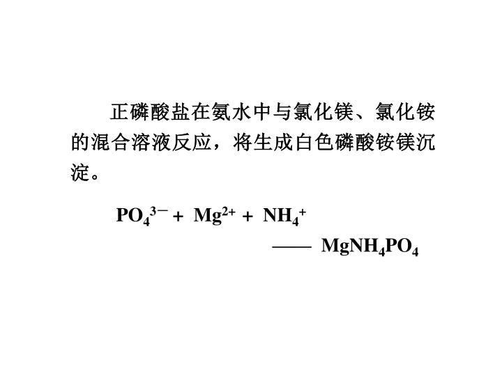 正磷酸盐在氨水中与氯化镁、氯化铵的混合溶液反应,将生成白