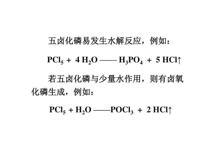 五卤化磷易发生水解反应,例如: