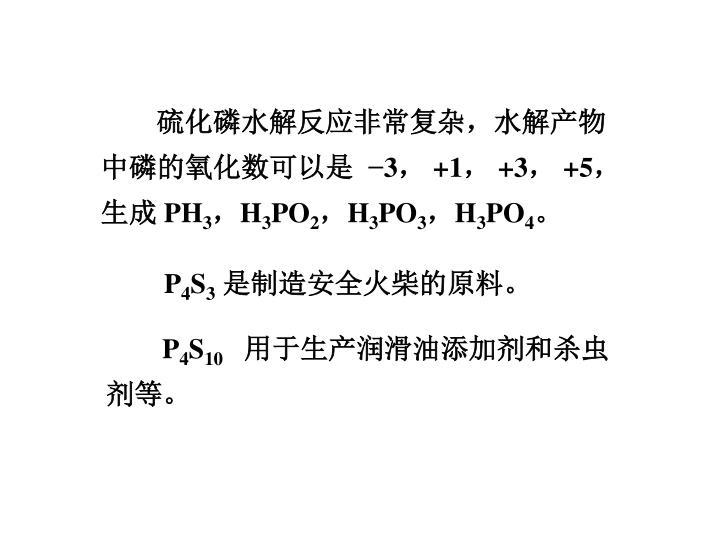 硫化磷水解反应非常复杂,水解产物