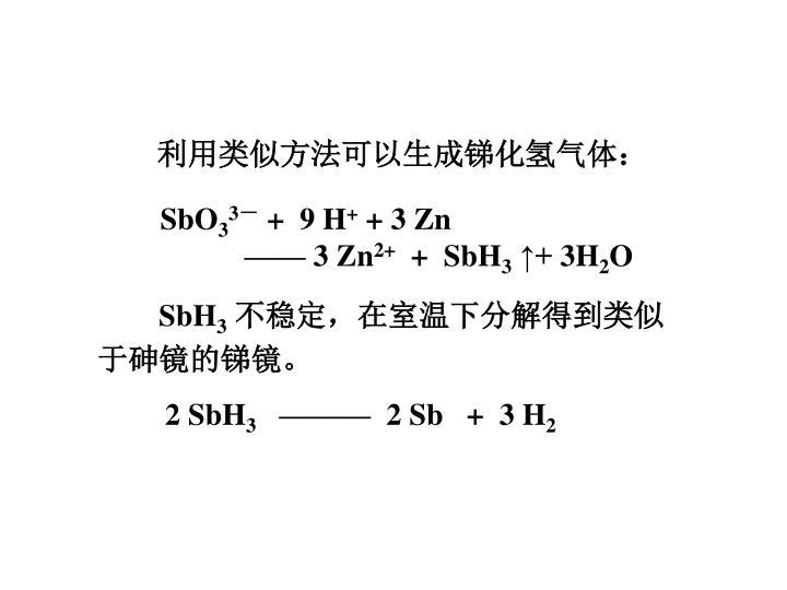 利用类似方法可以生成锑化氢气体: