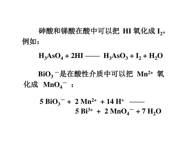 砷酸和锑酸在酸中可以把