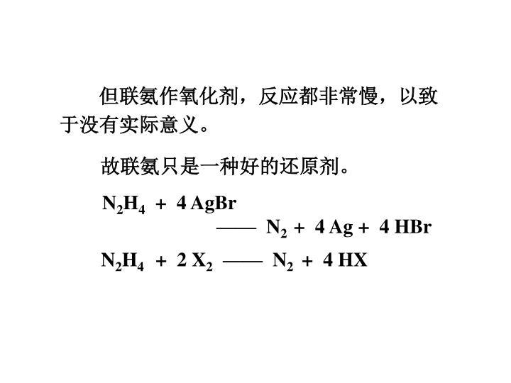 但联氨作氧化剂,反应都非常慢,以致于没有实际意义。