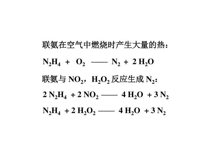联氨在空气中燃烧时产生大量的热: