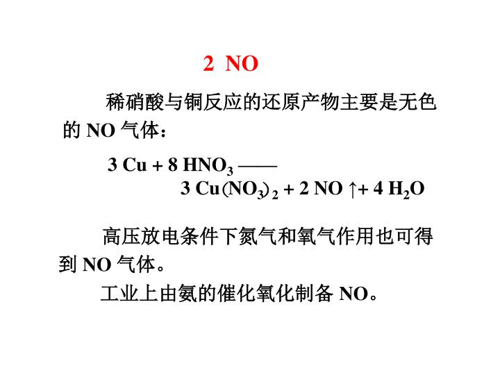 3 Cu + 8 HNO