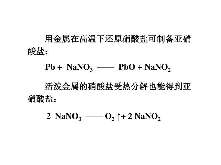 用金属在高温下还原硝酸盐可制备亚硝酸盐: