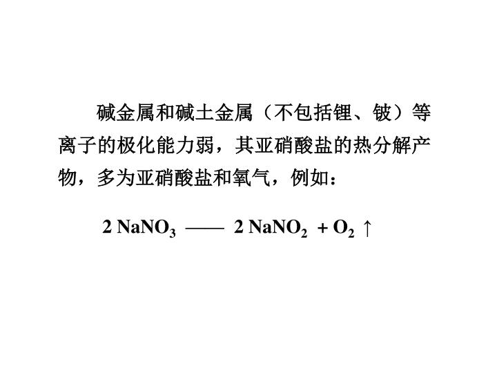碱金属和碱土金属(不包括锂、铍)等离子的极化能力弱,