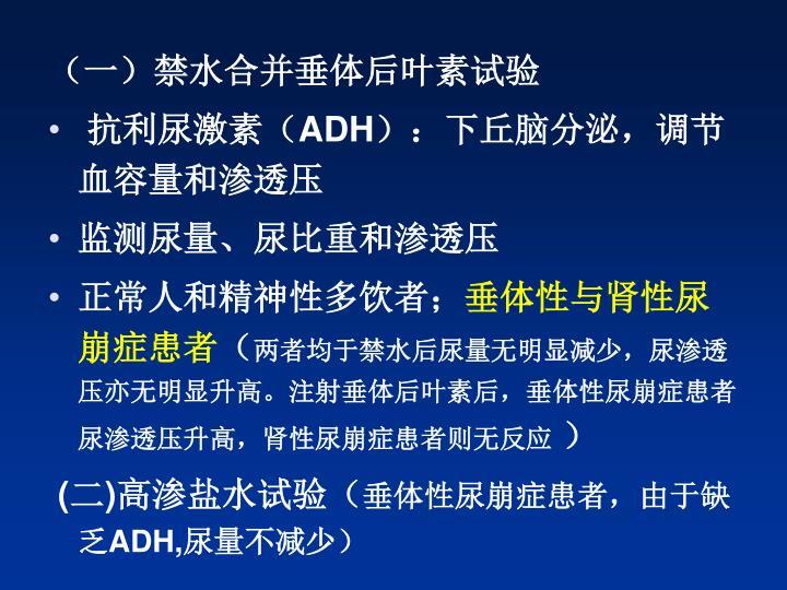 (一)禁水合并垂体后叶素试验