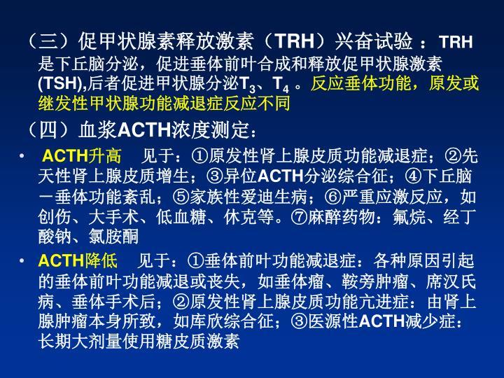 (三)促甲状腺素释放激素(