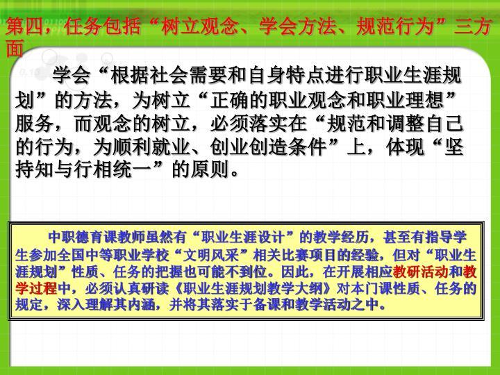 """第四,任务包括""""树立观念、学会方法、规范行为""""三方面"""