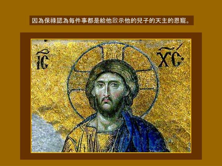 因為保祿認為每件事都是給他啟示他的兒子的天主的恩寵。