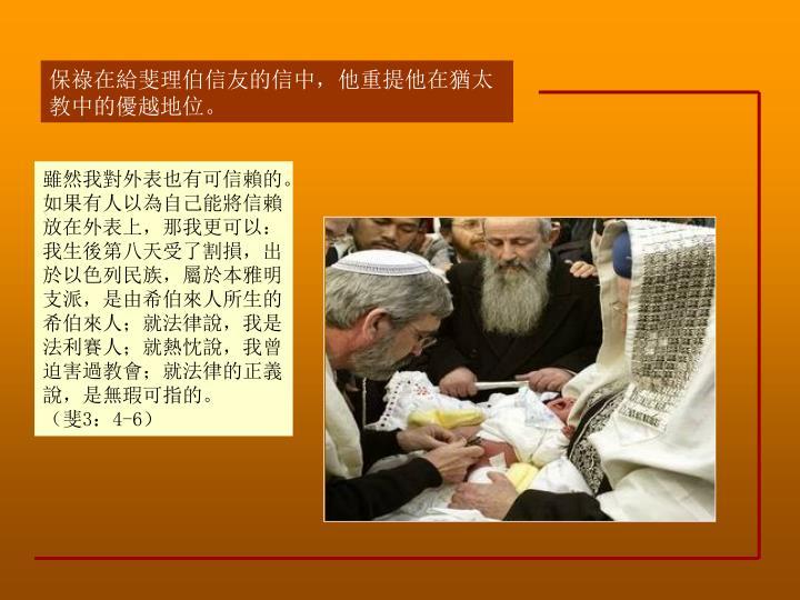 保祿在給斐理伯信友的信中,他重提他在猶太教中的優越地位。