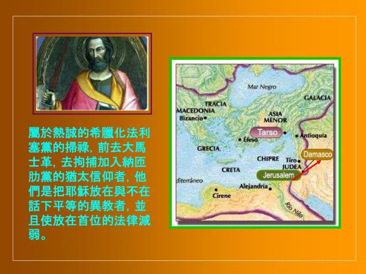 屬於熱誠的希臘化法利塞黨的掃祿,前去大馬士革,去拘捕加入納匝肋黨的猶太信仰者,他們是把耶穌放在與不在話下平等的異教者,並且使放在首位的法律減弱。