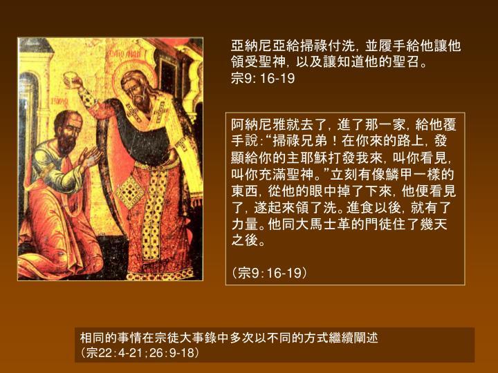 亞納尼亞給掃祿付洗,並履手給他讓他領受聖神,以及讓知道他的聖召。