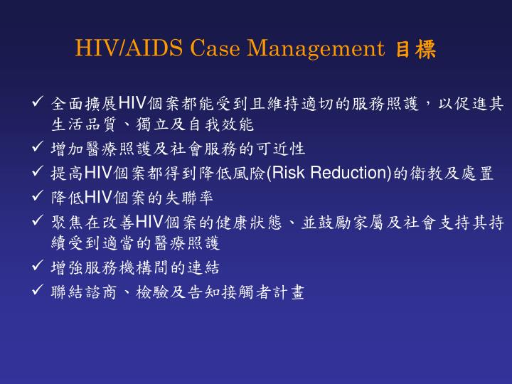 HIV/AIDS Case Management