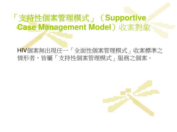 「支持性個案管理模式」(