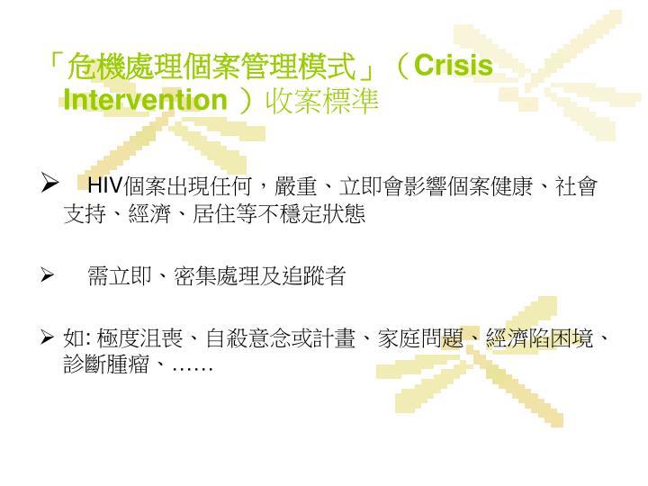 「危機處理個案管理模式」(