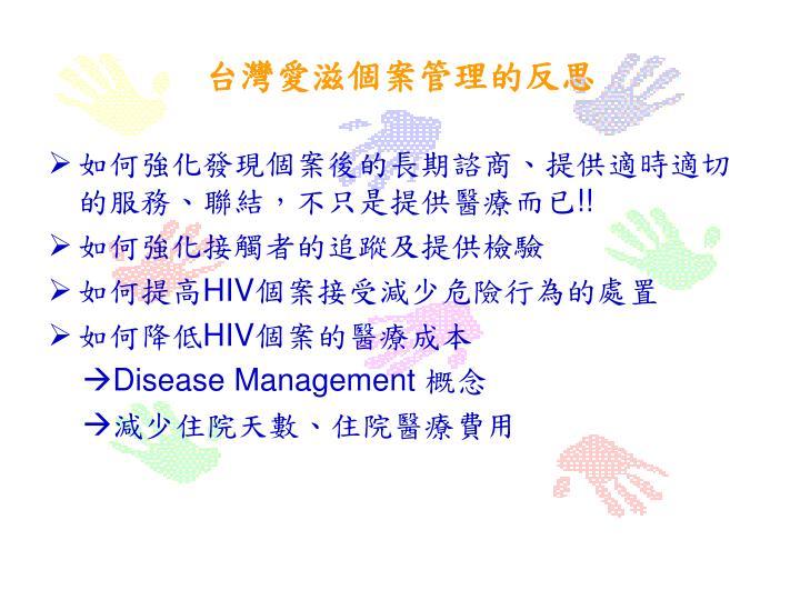 台灣愛滋個案管理的反思