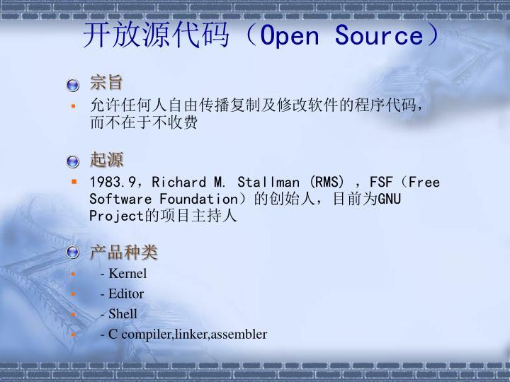 开放源代码(