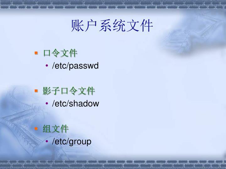 账户系统文件
