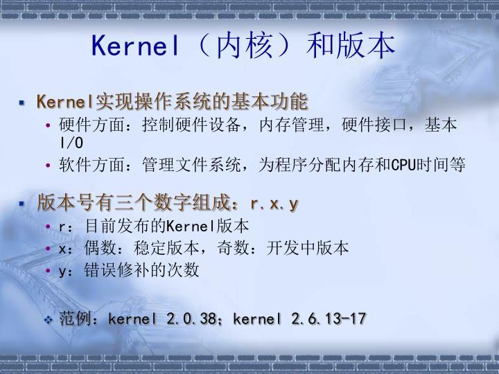 Kernel(