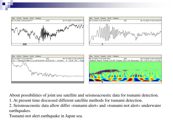 About possibilities of joint use satellite and seismoacoustic data for tsunami detection