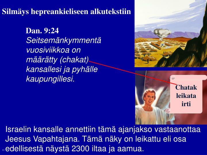 Silmäys hepreankieliseen alkutekstiin