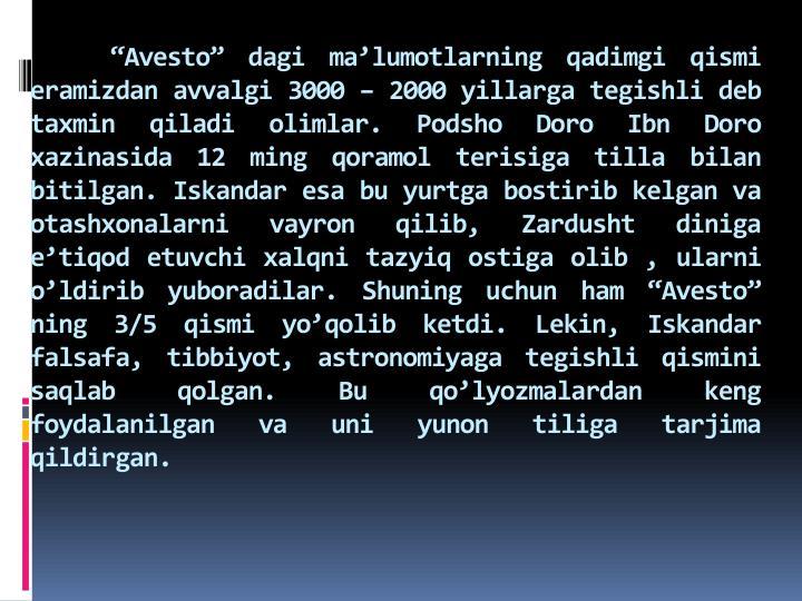 """""""Avesto"""" dagi ma'lumotlarning qadimgi qismi eramizdan avvalgi 3000 – 2000 yillarga tegishli deb taxmin qiladi olimlar."""