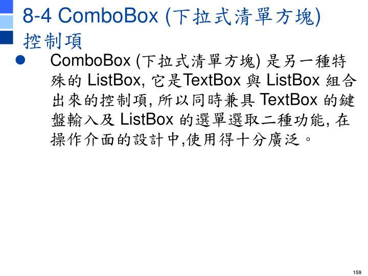 8-4 ComboBox (