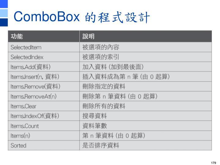 ComboBox