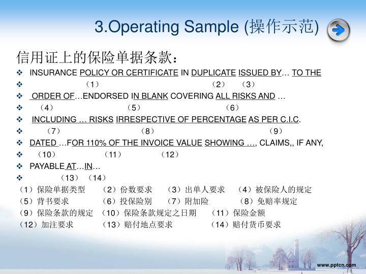 3.Operating Sample (