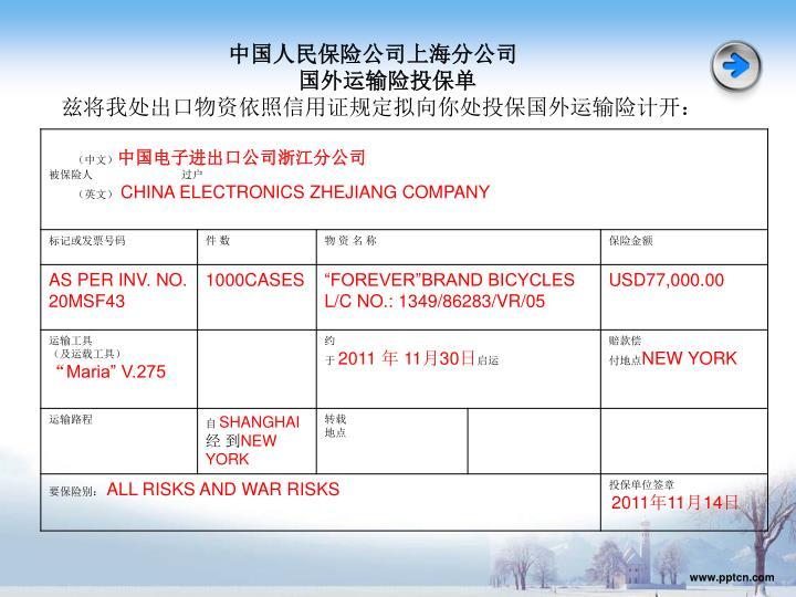 中国人民保险公司上海分公司