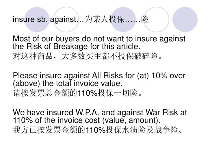 insure sb. against…