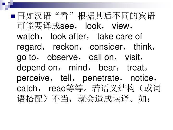 """再如汉语""""看""""根据其后不同的宾语可能要译成"""