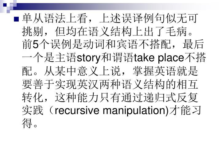 单从语法上看,上述误译例句似无可挑剔,但均在语义结构上出了毛病。前