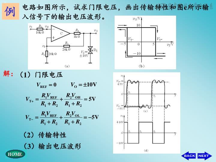电路如图所示,试求门限电压,画出传输特性和图