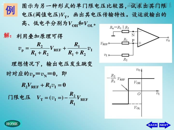 图示为另一种形式的单门限电压比较器,试求出其门限电压