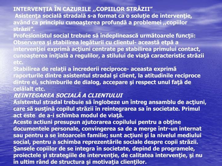 """INTERVENŢIA ÎN CAZURILE ,,COPIILOR STRĂZII"""""""